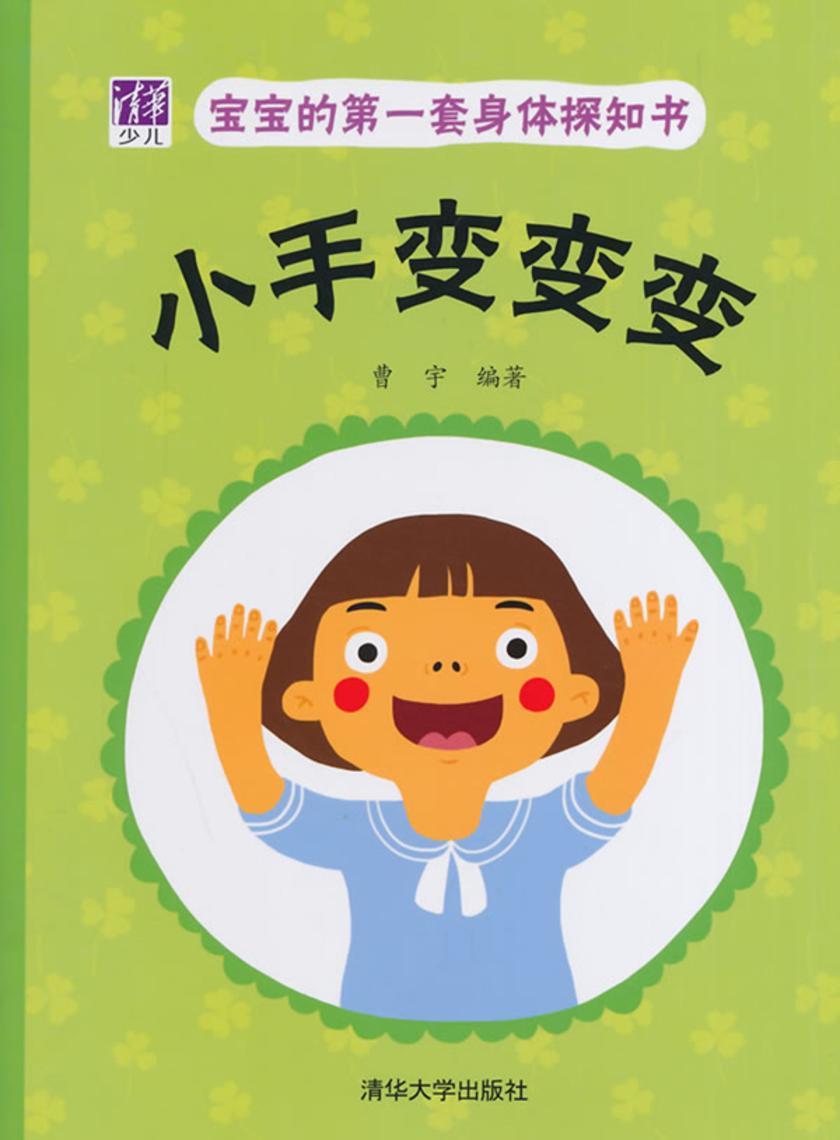 宝宝的第一套身体探知书:小手变变变