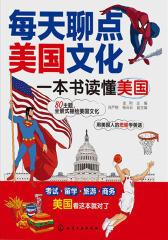 每天聊点美国文化:一本书读懂美国