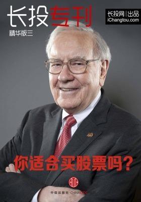 精华版(三)你适合买股票吗?