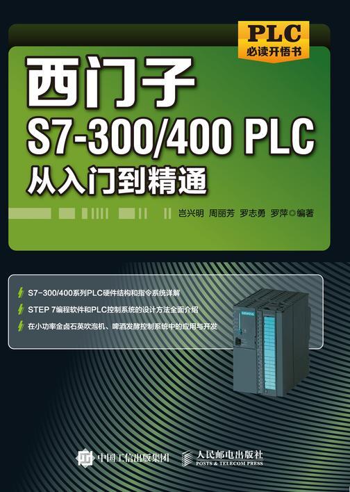西门子S7-300/400PLC从入门到精通