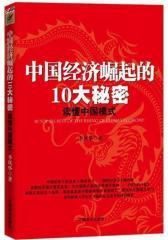 中国经济崛起的10大秘密(试读本)