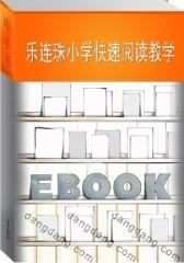 乐连珠小学快速阅读教学(仅适用PC阅读)