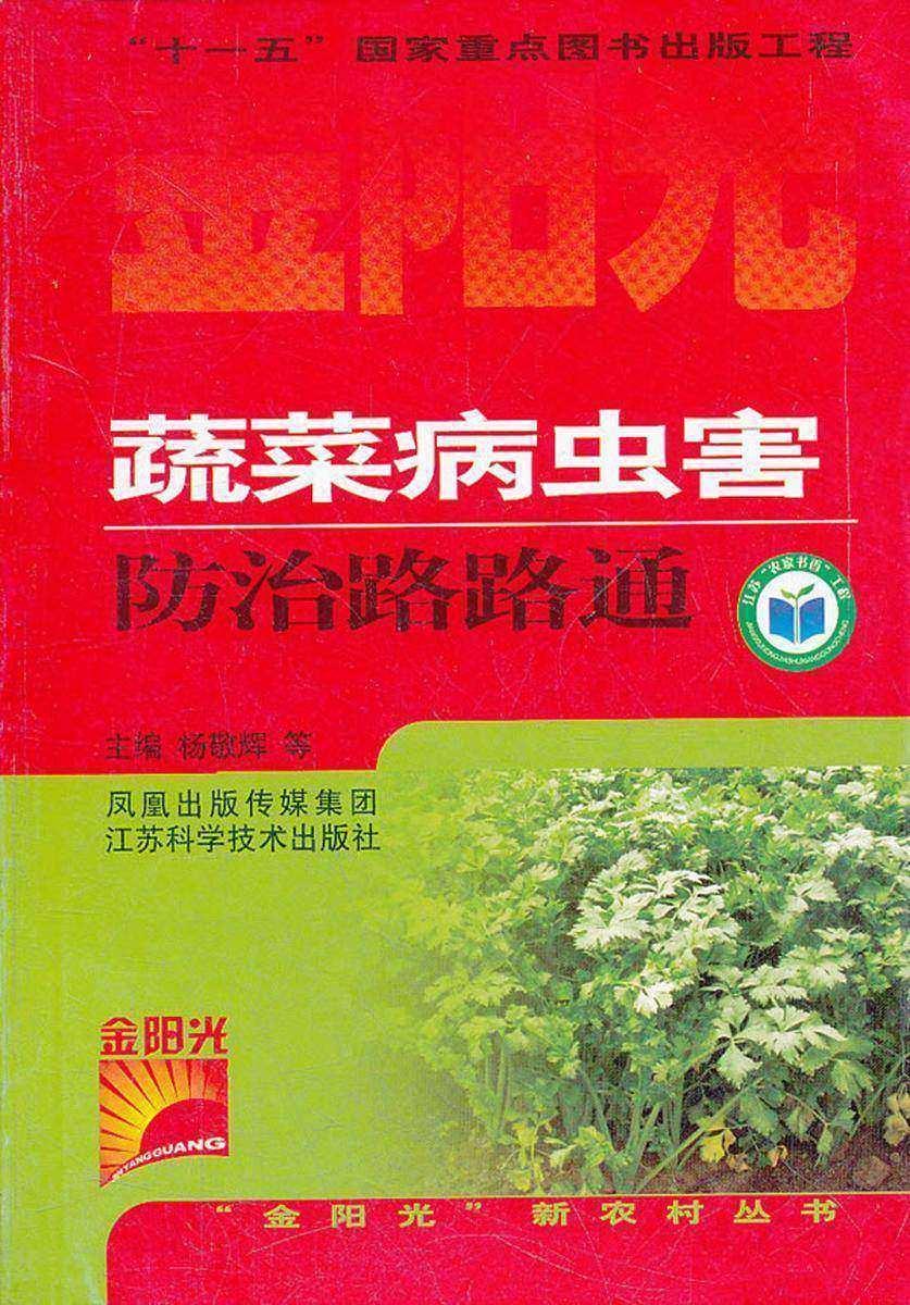 蔬菜病虫害防治路路通