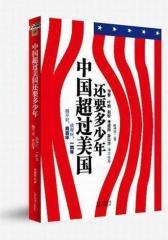 中国超过美国还要多少年(试读本)