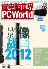微电脑世界 月刊 2012年03期(电子杂志)(仅适用PC阅读)