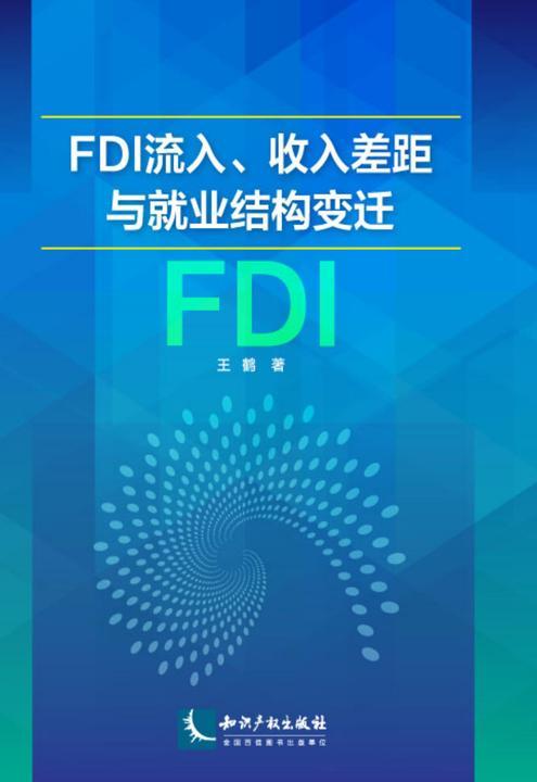 FDI流入、收入差距与就业结构变迁