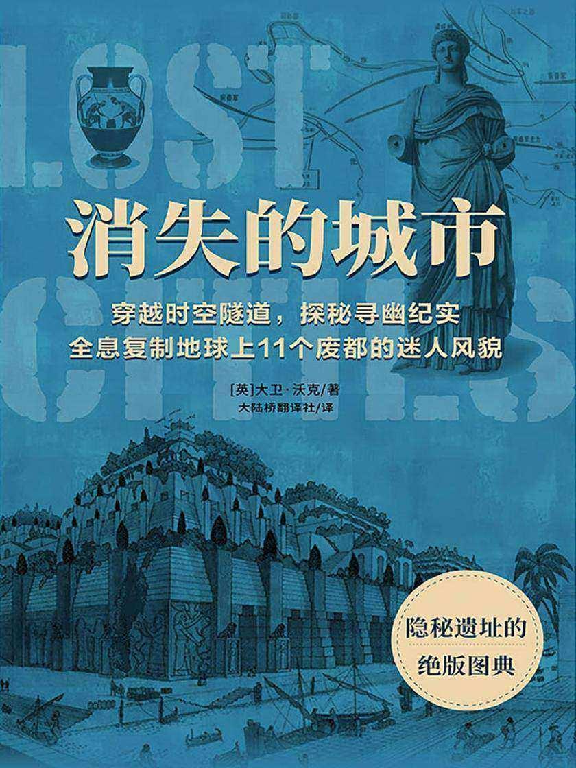 消失的城市:隐秘遗址的绝版图典(值得收藏的绝版隐秘遗址图典,书架上的世界博物馆,超越BBC的文字记录)