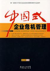 中国式企业危机管理