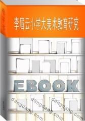李眉云小学大美术教育研究(仅适用PC阅读)