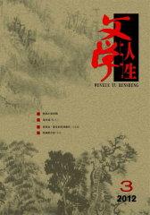 文学与人生 月刊 2012年03期(电子杂志)(仅适用PC阅读)