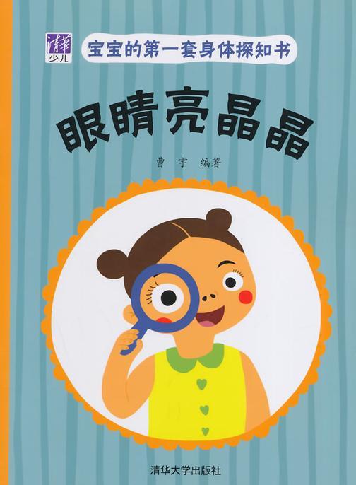 宝宝的第一套身体探知书:眼睛亮晶晶