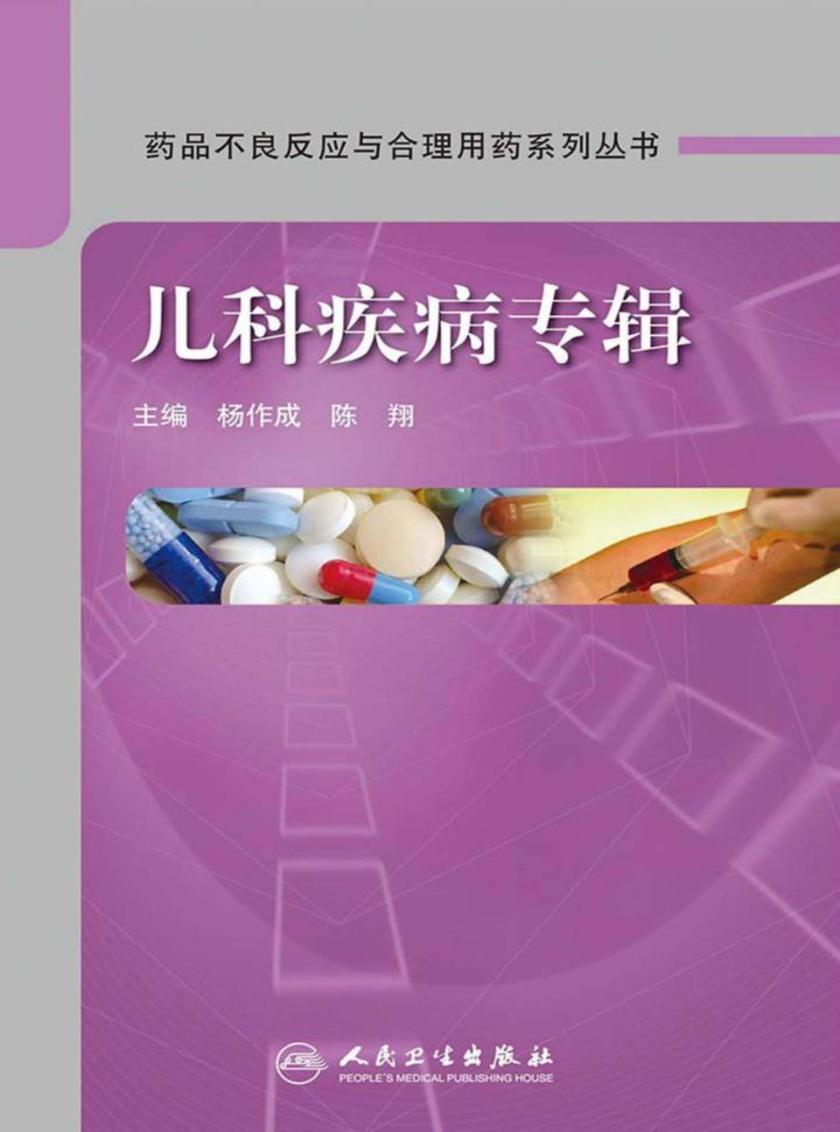 药品不良反应与合理用药系列丛书-儿科疾病专辑