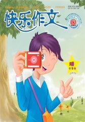 快乐作文·中年级 月刊 2012年03期(电子杂志)(仅适用PC阅读)