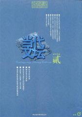 当代文坛 双月刊 2012年02期(电子杂志)(仅适用PC阅读)