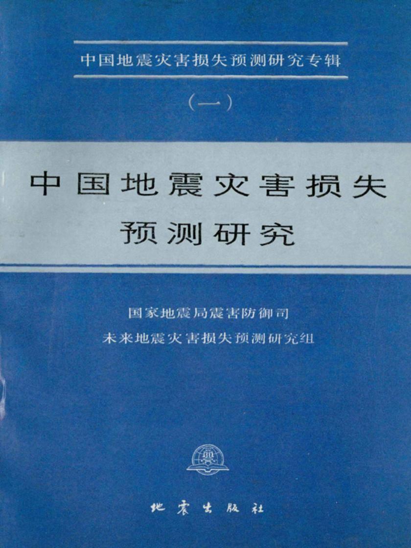 中国地震灾害损失预测研究