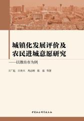 城镇化发展评价及农民进城意愿研究:以潍坊市为例
