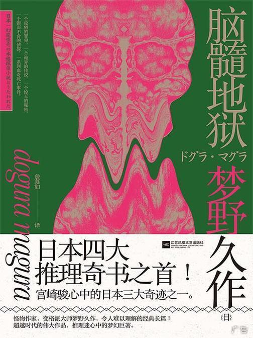 脑髓地狱[日本四大奇书之首!宫崎骏心中的日本三大奇迹之一!超越时代的伟大作品,推理迷心中的梦幻巨著。]