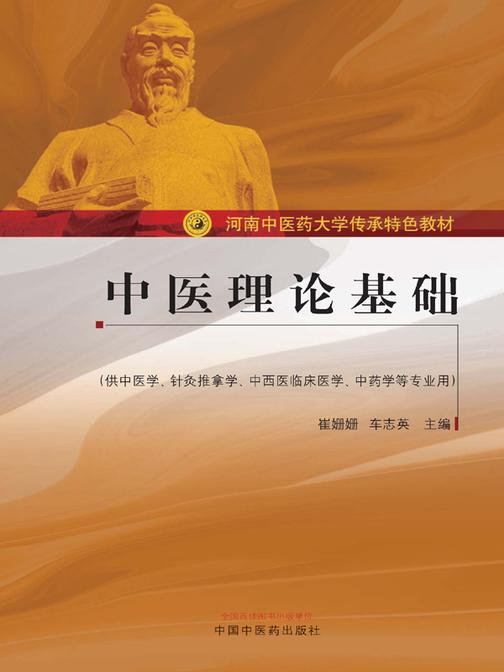 中医理论基础(河南中医药大学传承特色教材)