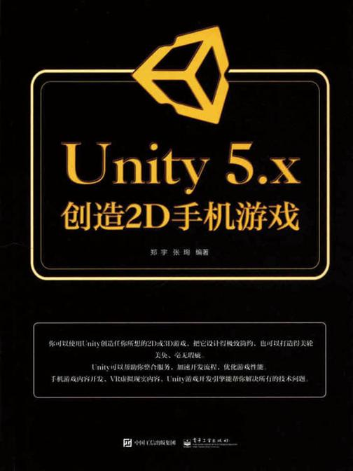 Unity 5.x创造2D手机游戏