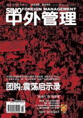 中外管理 月刊 2012年03期(电子杂志)(仅适用PC阅读)