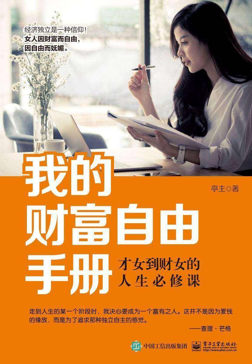 我的财富自由手册:才女到财女的人生必修课