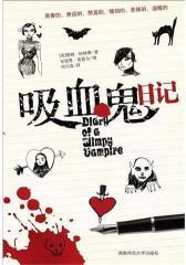 吸血鬼日记(试读本)