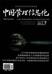 中国管理信息化 半月刊 2012年07期(电子杂志)(仅适用PC阅读)