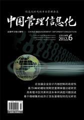 中国管理信息化 半月刊 2012年06期(电子杂志)(仅适用PC阅读)