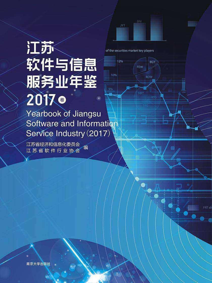江苏软件与信息服务业年鉴(2017卷)