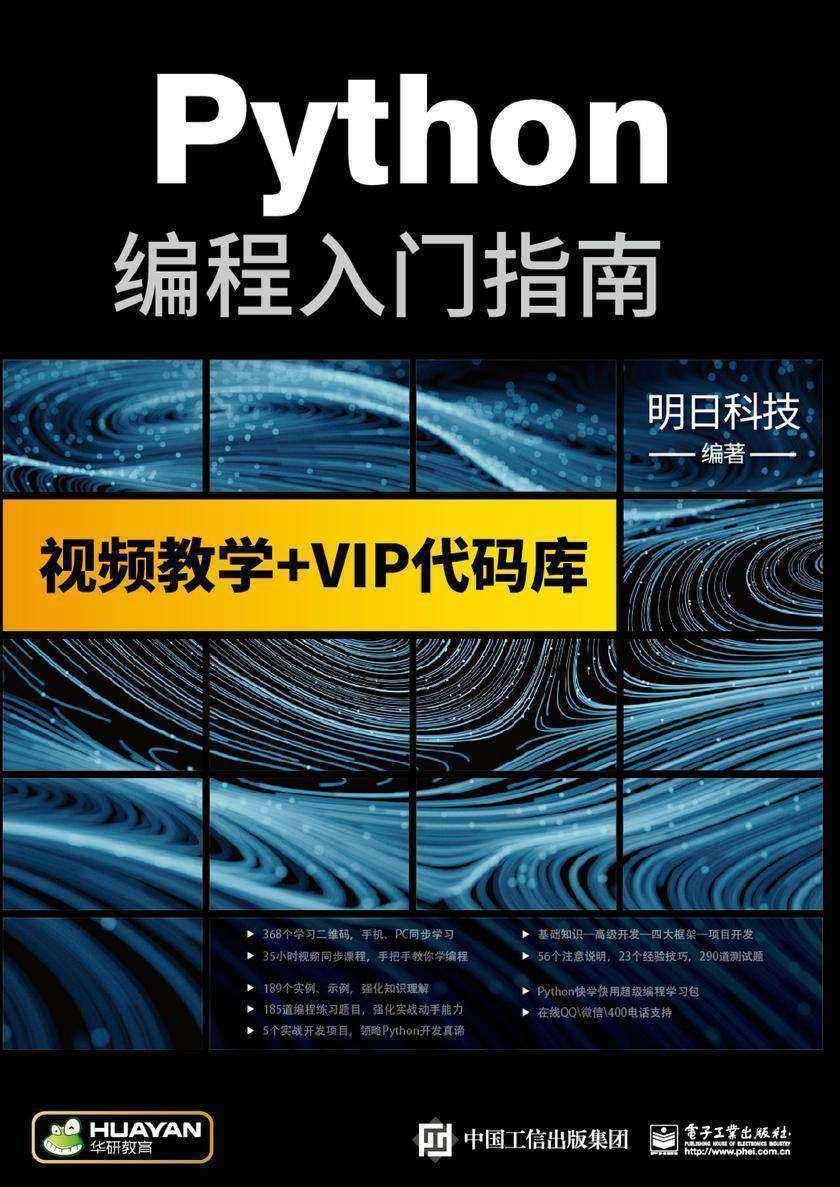 Python编程入门指南(上下册)