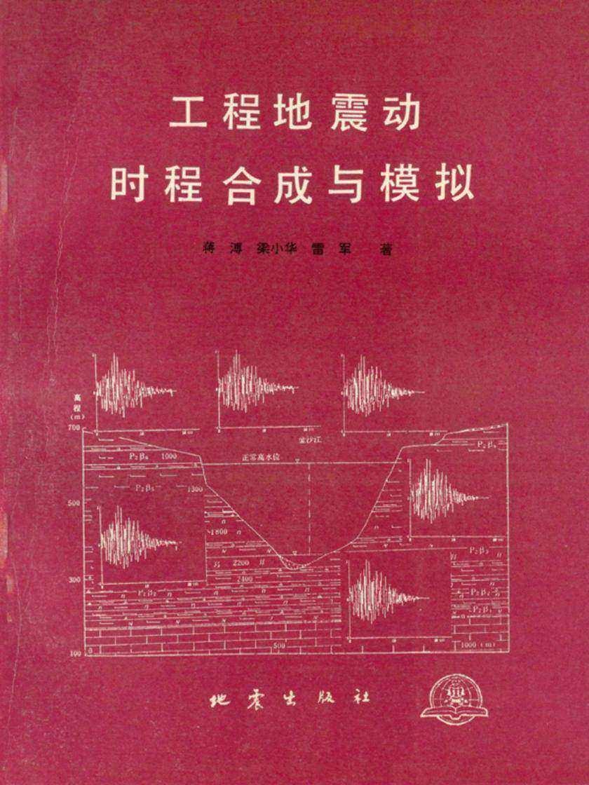 工程地震动时程合成与模拟(仅适用PC阅读)