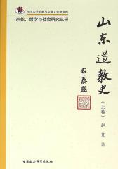 山东道教史:全2册(下册)