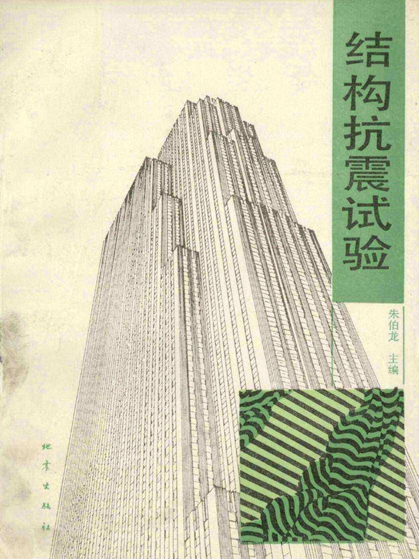 结构抗震试验(仅适用PC阅读)