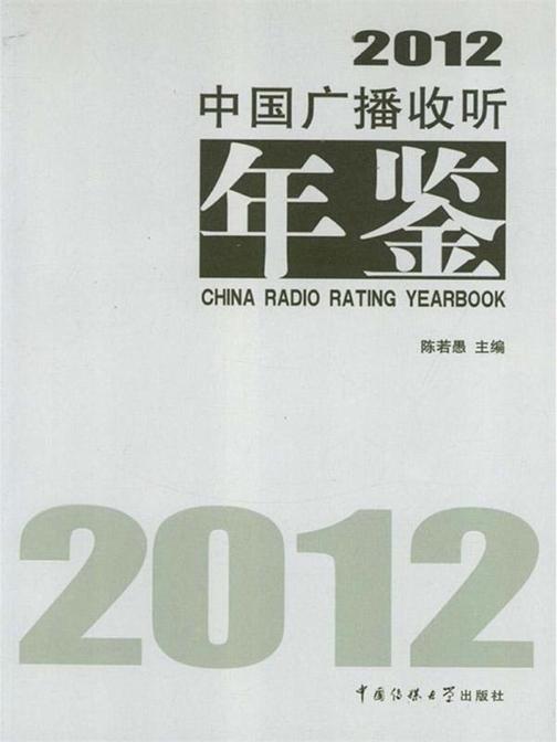中国广播收听年鉴.2012