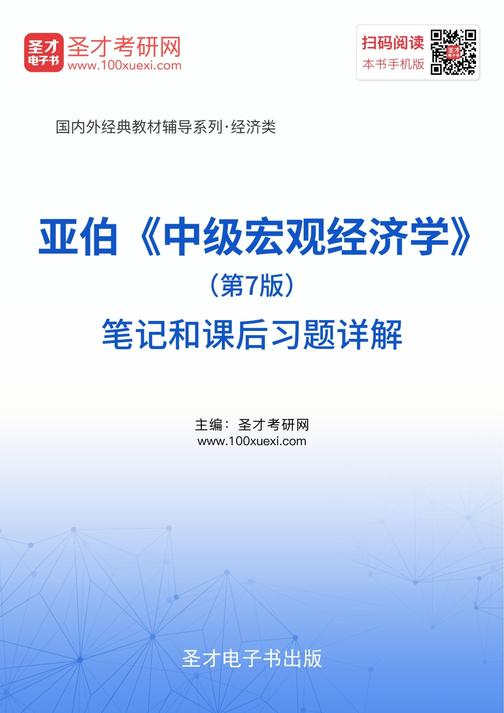 亚伯《中级宏观经济学》(第7版)笔记和课后习题详解