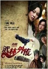 武林外传 电影版(影视)
