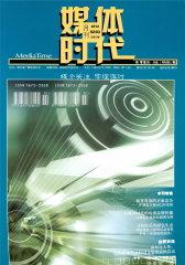 媒体时代 月刊 2012年03期(电子杂志)(仅适用PC阅读)
