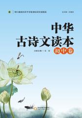 中华古诗文读本·初中卷
