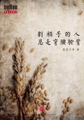 割稻子的人总是弯腰驼背(黑蓝文学贰号)