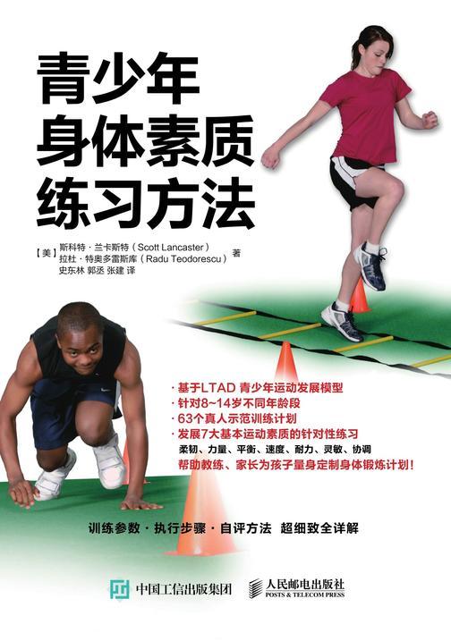 青少年身体素质练习方法
