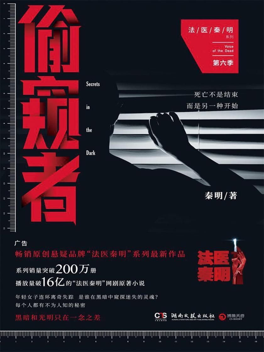 偷窥者:法医秦明系列第六季