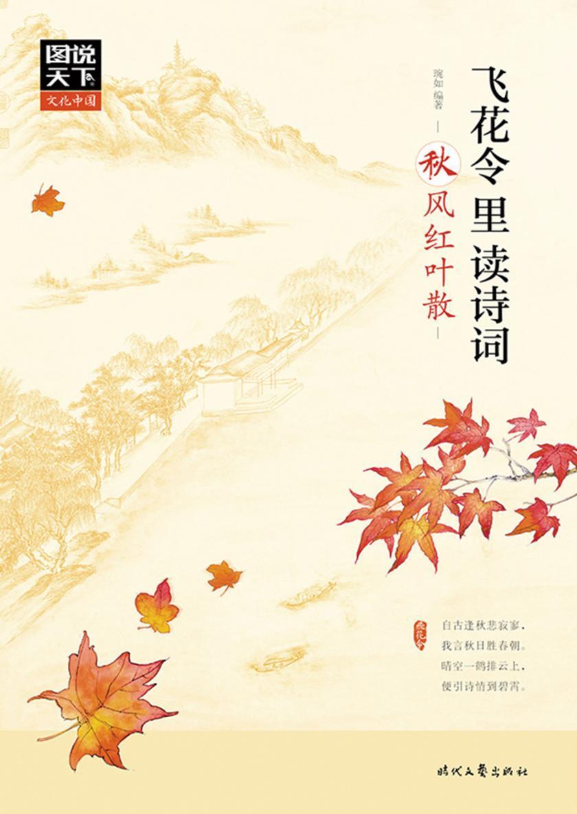 飞花令里读诗词·秋风红叶散