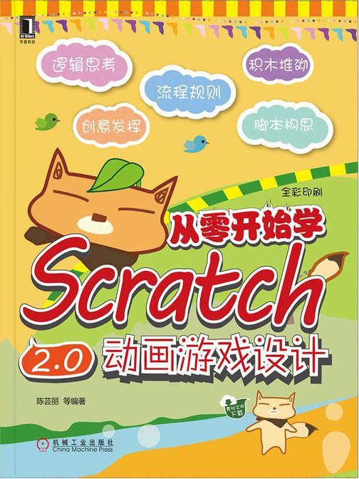 从零开始学Scratch 2.0动画游戏设计