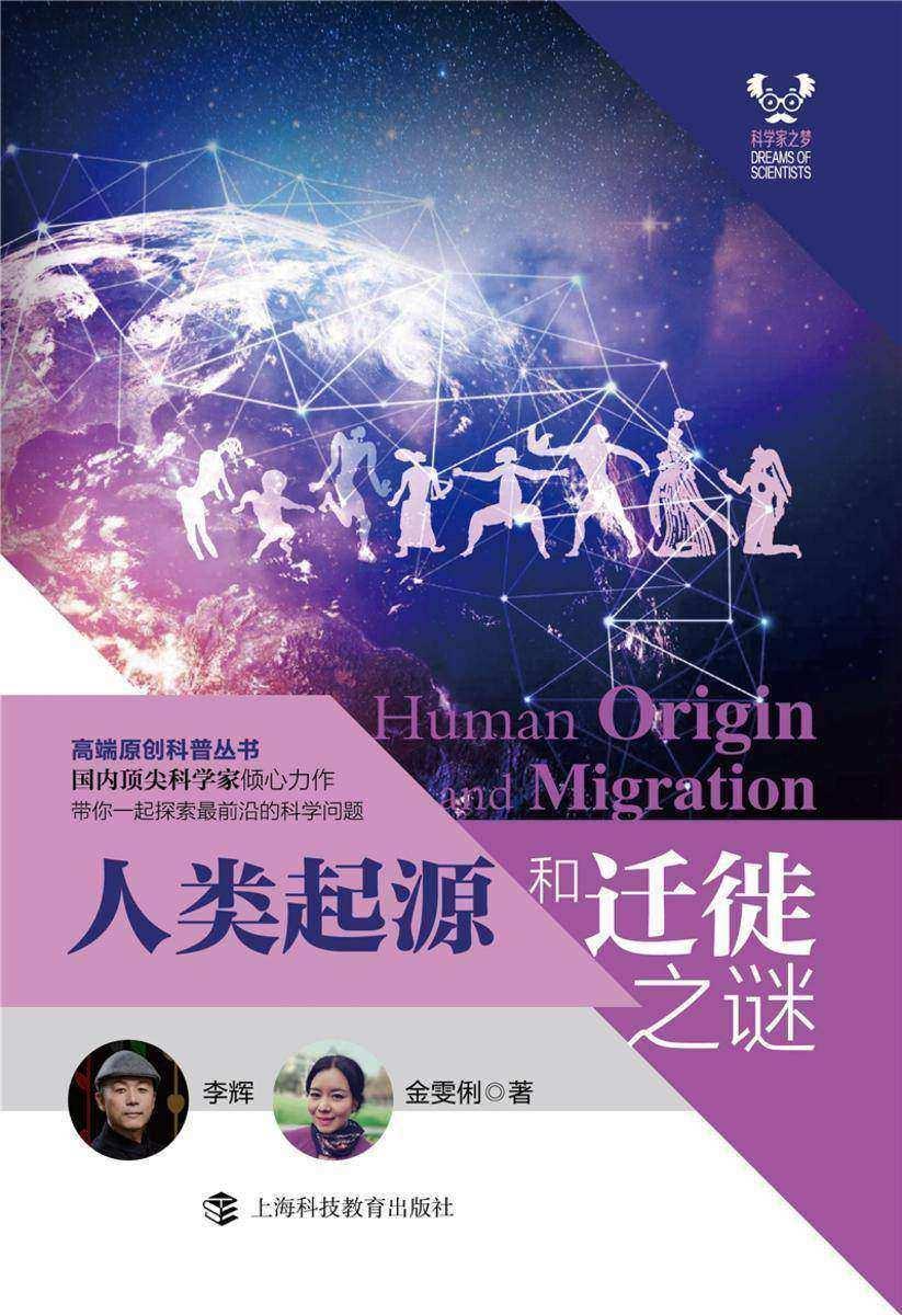 人类起源和迁徙之谜