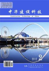 中华建设科技 月刊 2012年02期(电子杂志)(仅适用PC阅读)