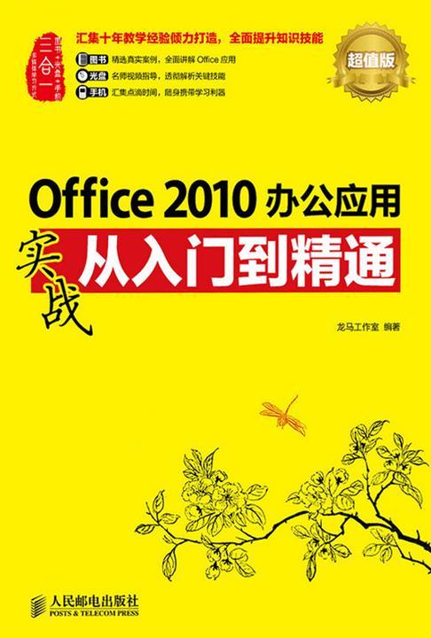 Office 2010办公应用实战从入门到精通(超值版)