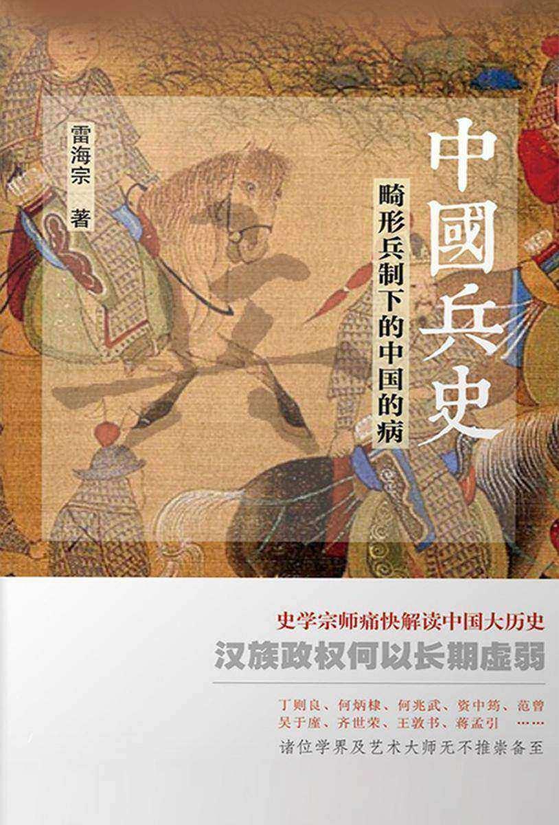 中国兵史:畸形兵制下的中国的病