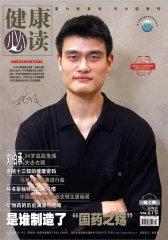 健康必读 月刊 2012年03期(电子杂志)(仅适用PC阅读)