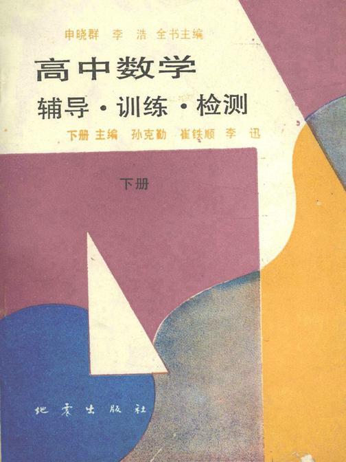 高中数学——辅导·训练·检测(下册)