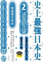 强日本史.2(一部无码日本史)(试读本)